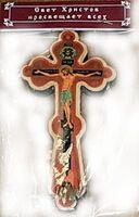Крест подвесной деревянный (7) малый, полигр., с распятием, фигурный