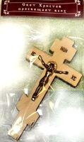 Крест подвесной деревянный (05) малый, с распятием, прямой