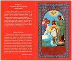 Свидетельство крестной матери мягкое красное
