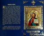 Свидетельство о крещении мягкое КОНГРЕВ СИНЕЕ