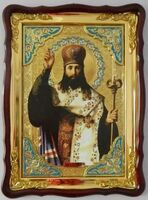 Тихон Задонский Св. муч., в фигурном киоте, с багетом. Храмовая икона (60 Х 80)