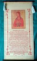 Помощь при родах, молитва на бересте с ликом и прутками.