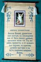 Ангелу хранителю, молитва на бересте с ликом и прутками.