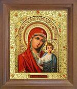 Казанская Б.М. Икона в деревянной рамке с окладом (Д-26псо-11)