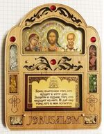 "Молитва ""Благословение дома"" JERUSALEM (7)"