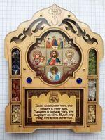 "Молитва ""Благословение дома"" JERUSALEM (8)"