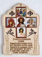 """Молитва """"Благословение дома"""" JERUSALEM (18). Упак.50 шт."""