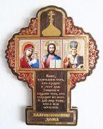 """Молитва """"Благословение дома"""" JERUSALEM (19), темный фон. Упак.50 шт."""