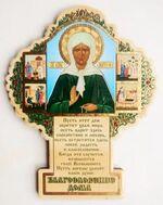 """Молитва """"Благословение дома"""" JERUSALEM (43), Матрона Московская"""
