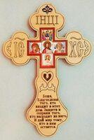 """Молитва """"Благословение дома"""" JERUSALEM (35), светлый крест"""