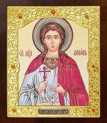Любовь, Св.Мч. Икона в окладе средняя (Д-21-134)
