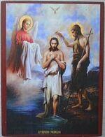 Крещение Господне, икона под старину JERUSALEM панорамная, с клиньями (13 Х 17)