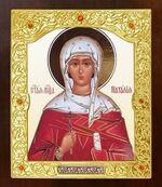 Наталия, Св.Муч. Икона в окладе средняя (Д-21-137)