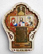 """Молитва """"Благословение дома"""" JERUSALEM (23), темный фон"""