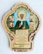 """Молитва """"Благословение дома"""" JERUSALEM (41), Матрона Московская"""