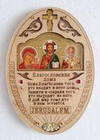 """Молитва """"Благословение дома"""" JERUSALEM (05), овал"""