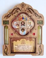 "Молитва ""Благословение дома"" JERUSALEM (4)"