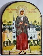 Ксения Петербургская (рост), икона под старину JERUSALEM, арка (13 Х 17)