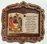 Троица. Икона настольная, резная, с молитвой, 15 Х 15