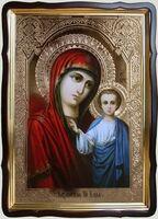 Казанская Б.М., в фигурном киоте, с багетом. Храмовая икона 60 Х 80 см.