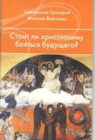 Стоит ли христианину бояться будущего? Григорий Михнов-Вайтенко