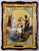 Крещение, в фигурном киоте, с багетом. Храмовая икона (60 Х 80)