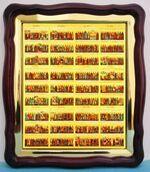 Все Святые, в фигурном киоте, с багетом. Храмовая икона (43 Х 50)