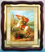 Георгий, убивающий змея, в фигурном киоте, с багетом. Храмовая икона (43 Х 50)
