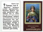 Александра, Св. муч.