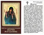 Святая равноапостольная Мария Магдалина.