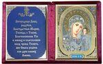 Казанская Б.М., складень бархат с молитвой (Б-22-М-2-БУ) цвет бордовый, лик узор 10Х12