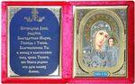 Казанская Б.М., складень бархат с молитвой (Б-22-М-2-КУ) цвет красный, лик узор 10Х12