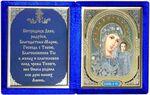 Казанская Б.М., складень бархат с молитвой (Б-22-М-2-СУ) цвет синий, лик узор 10Х12