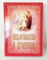 Свидетельство о крещении тв. переп. розовое
