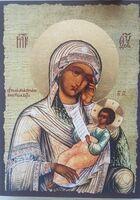 Утоли моя печали Б.М., икона под старину JERUSALEM прямая (11 Х 15)