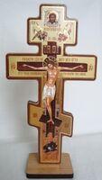 Крест настольный деревянный (03) восьмиконечный, с распятием, на подставке