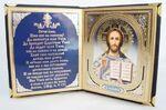 Складень в кожаном футляре (22), мягкий, малый,с молитвой, Спаситель, 22 Х 13,5 см.