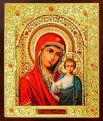 Казанская Б.М. Икона в окладе малая (Д-22-11)