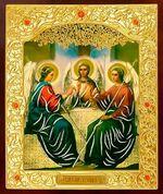 Троица. Икона в окладе малая (Д-22-60)