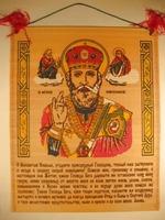 Николай Чудотворец (лик)
