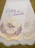 Рушник венчальный (18), Совет - да - Любовь, со стразами, фиолетовый