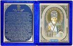 Николай Чудотворец, складень бархат с молитвой (Б-22-М-3-СУ) цвет синий, лик узор 10Х12