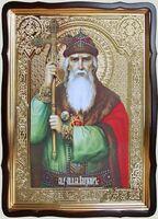 Владимир Св.Рн.Ап.Кн., в фигурном киоте, с багетом. Храмовая икона 60 Х 80 см.