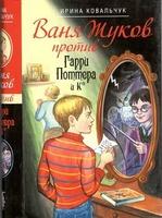Ваня Жуков против Гарри Поттера и ко. В 2-х кн.. (Ваня Жуков против и Поле Васильково).
