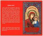 Свидетельство о крещении цвет (красное)