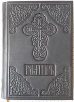 Псалтырь в кожаном переплете с тиснением, цвет чёрный, А-6, русский язык