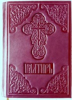 Псалтырь в кожаном переплете с тиснением, цвет спелая вишня, А-5, церковно-славянский язык