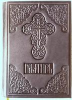 Псалтырь в кожаном переплете с тиснением, с накладкой, цвет коричневый, А-6, русский язык