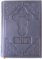 Псалтырь в кожаном переплете с тиснением, цвет тёмно-синий, А-5, церковно-славянский язык