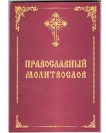 Православный молитвослов с последованием к причастию. Упак. 50 шт.